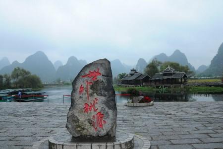 福州-桂林双飞4日游