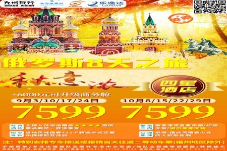 【7-10月份新】四星双卧-福州包机邂逅双首都+庄园喀琅小城8天梦幻之旅(1)