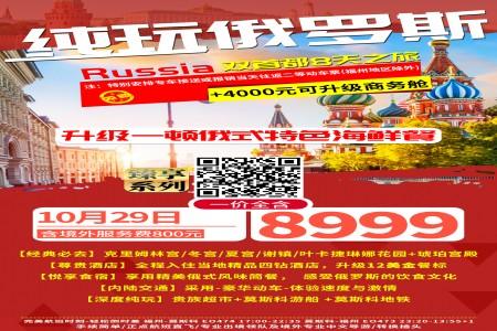 【10月份-1月份】臻享-俄罗斯双首都+庄园8天纯玩精致之旅(纯玩四星一价全含)