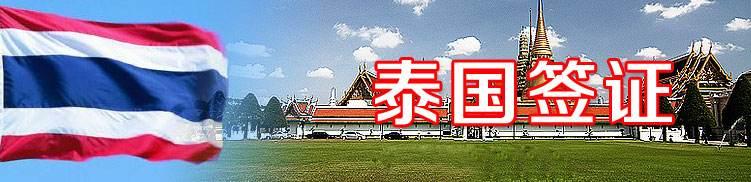 泰国旅游签 [厦门]