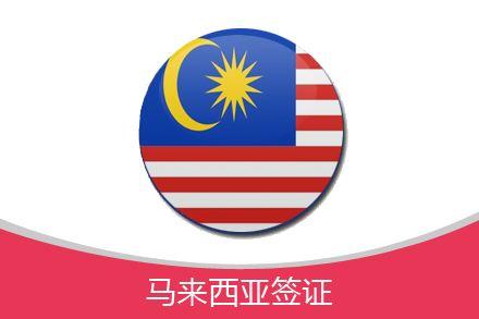 马来西亚自由行签证