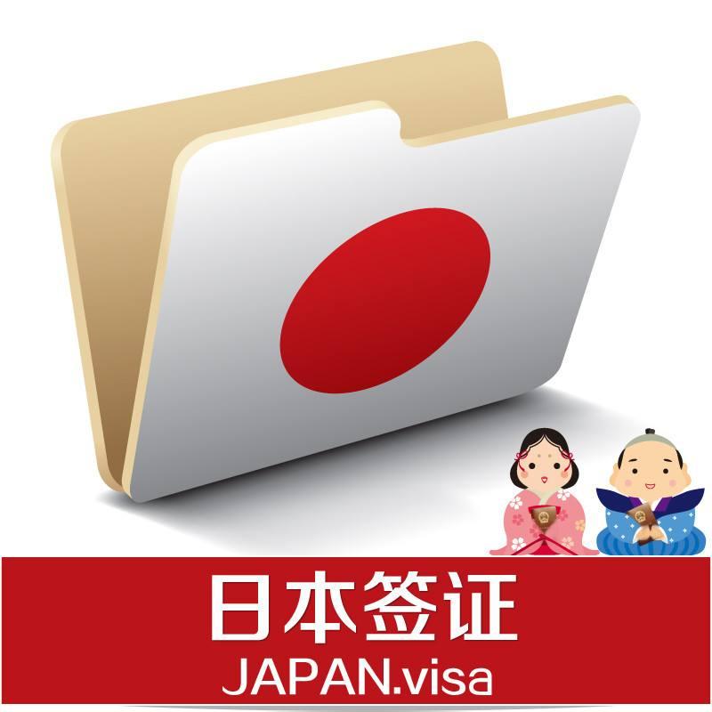 日本自由行签证